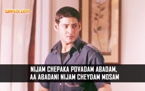 Famous dialogues from the movie Athadu | Mahesh Babu