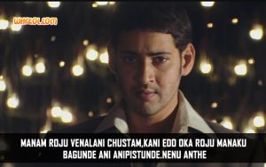 Super Hit Telugu Movie Dialogues | Mahesh Babu in Athadu