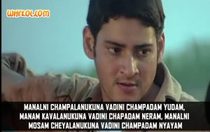 Collection of Best Dialogues from the Movie Athadu