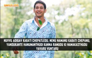 MAhesh Babu Telugu Superhits | Athadu Movie Dialogues