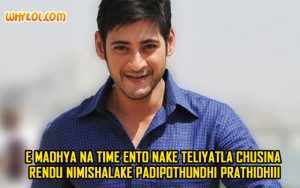 Famous Dialogues of Mahesh Babu | Telugu Movie