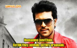 Telugu Movie Yevadu Dialogues | Ram Charan