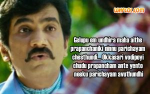 Rao Ramesh Dialogues from Pilla Zamindar
