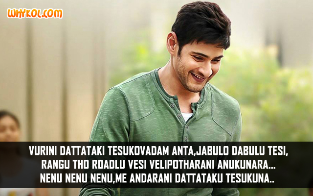 Dialogues of Mahesh Babu from the Movie Srimanthudu