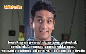Srinivas Avasarala Dialogues from the Movie Pilla Zamindar