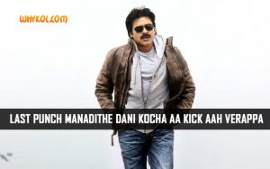 Power Star Pawan Kalyan Dialogues from Attarintiki Daredi