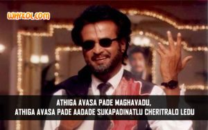 Rajinikanth dialogues from the Movie Narasimha