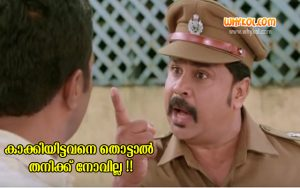 Malayalam Movie Welcome to Central Jail Comedy Dialogues