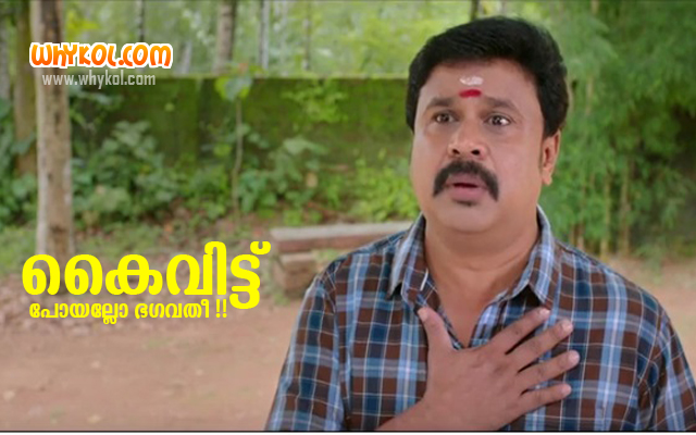 Malayalam Dileep Pictures Comments | Funny Expressions