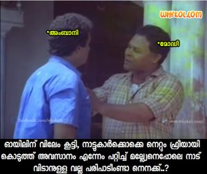 Malayalam Latest Jokes | Funny Kerala Trolls