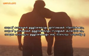 Malayalam autograph pictures with quotes | Malayalam messages