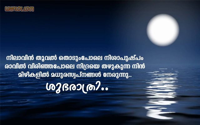 Malayalam romantic good night messages wishes altavistaventures