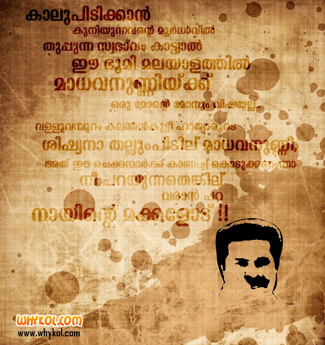 Birthday Greetings to Mammookka