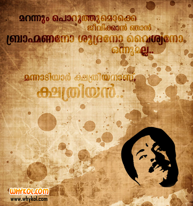 Happy Birthday Mammootty105