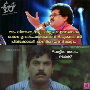 Malayalam Chalu Union Jokes from Facebook | Troll Images