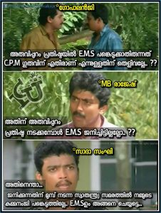 Malayalam ICU Trolls | Political Jokes Kerala | Funny Images