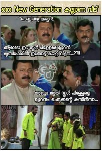 New Generation Jokes | Malayalam Troll Pictures | ICU