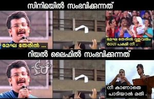 Real Life vs Cinema | Malayalam Jokes | ICU Trolls