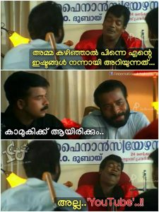 Malayalam Comedy Images | Trolls Pictures from ICU