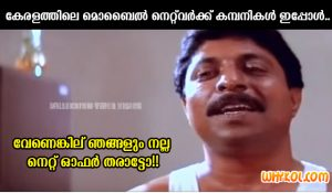 Malayalam Latest Jokes | Kerala Troll Images