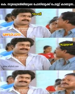 Malayalam Political Jokes | Latest Troll Images