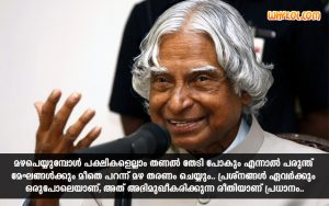 Kalam Quotes in Malayalam | Inspirational Words