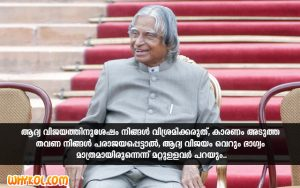 Abdul Kalam Quotes For Students in Malayalam
