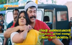 Malayalam Dirty Jokes | Kasaba Movie Dialogues