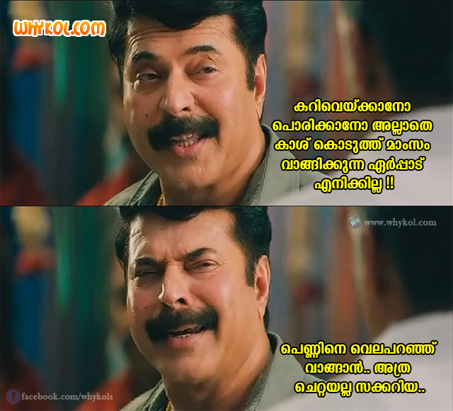Mammootty Best Dialogues From The Movie Kasaba