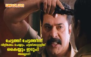 Malayalam Theri Dialogues | Mammootty From Kasaba