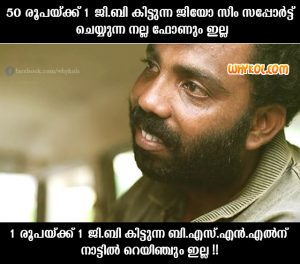Malayalam New Jokes | Trolls Images Kerala