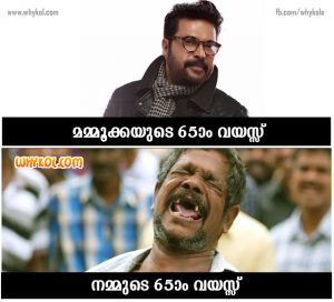 Happy Birthday Mammookka | Troll Malayalam