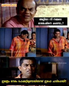Childhood Nostalgia Jokes in Malayalam | Trolls Images
