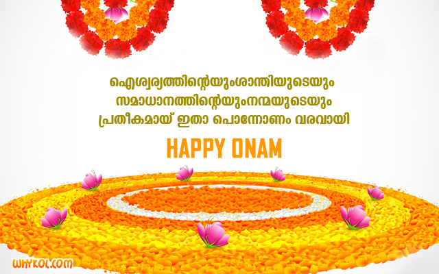 Onam Images With Quotes in Malayalam Language