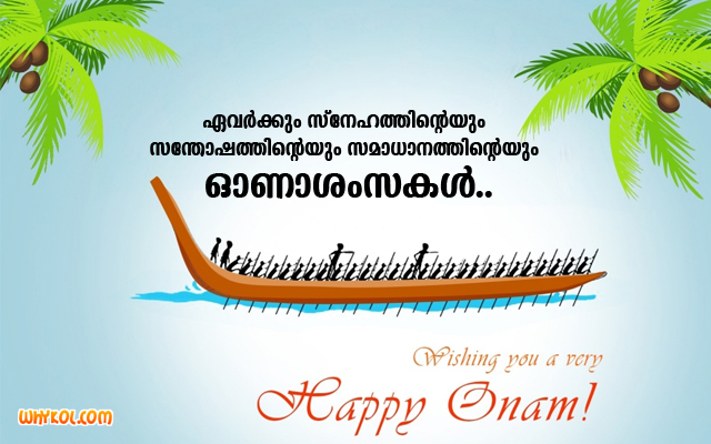 Onam Whatsapp DP | Profile Pictures | Wishes