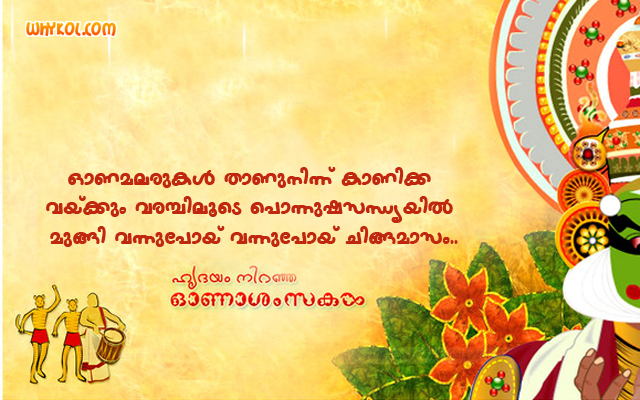 List of malayalam onam wishes 100 onam wishes pictures and images onam malayalam wallpapers with quotes m4hsunfo