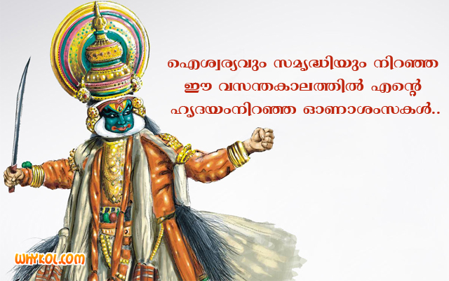 Happy Onam Greetings Pictures in Malayalam Language