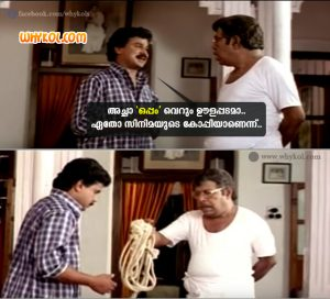 Oppam Malayalam Movie | Troll Images | Kerala Jokes