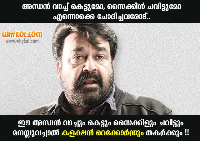 Mohanlal in Malayalam Movie Oppam