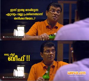 Oru Muthassi Gadha Malayalam Movie Dialogues