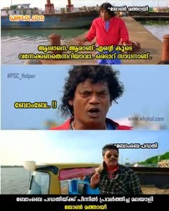 PSC Trolls Images | Malayalam GK Jokes