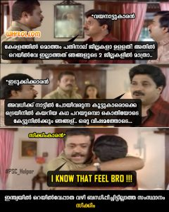 Malayalam PSC Helper Trolls | GK Jokes | Kerala Funny Images