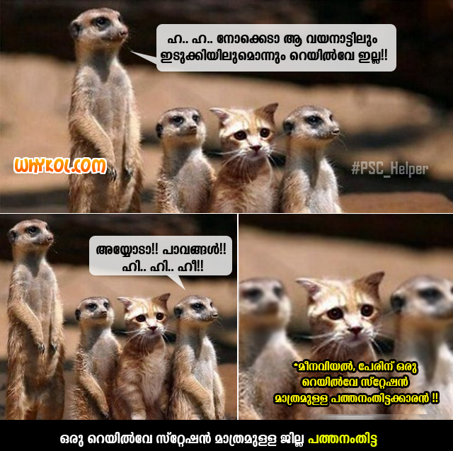Southern Railway | Malayalam GK Questions and Answers