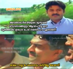 Jokes in Malayalam Language | Movie Trolls