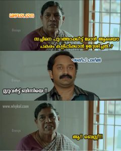 Sandeep Patil on Sachin | Malayalam Jokes | Troll Images