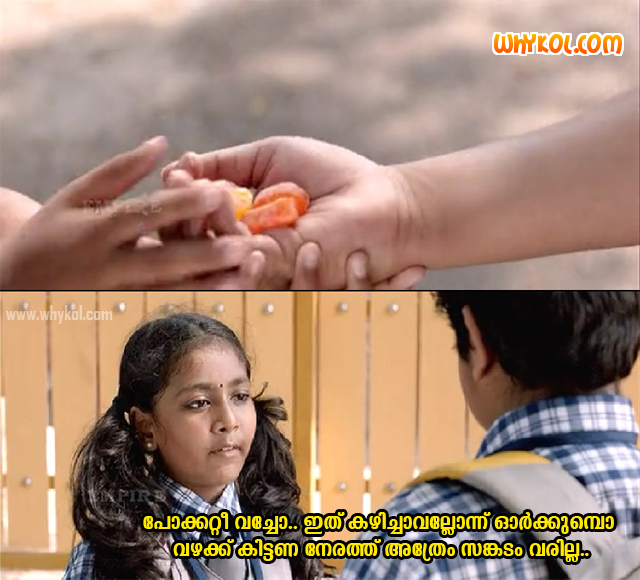 School Bus Malayalam Movie Dialogues