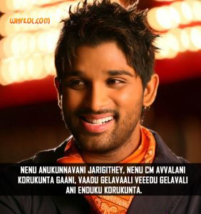 Allu Arjun Best Dialogues from the Telugu Movie Julai