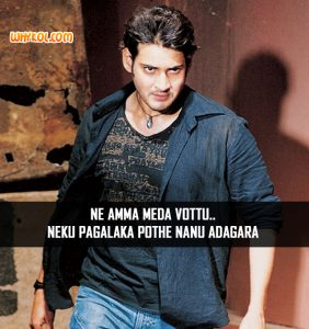 Mahesh Babu Telugu Movie Pokiri Dialogue Images