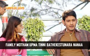 Telugu Movie Pokiri Comedy Scenes | Mahesh Babu Dialogues