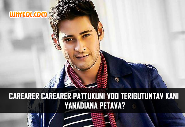 Mahesh Babu Dialogues from Telugu Movie Pokiri